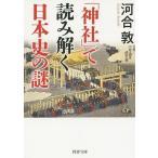 「神社」で読み解く日本史の謎/河合敦