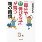 Yahoo!BOOKFANプレミアム「自分でグングン伸びる子」が育つ親の習慣/親野智可等