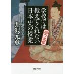 学校では教えてくれない日本史の授業謎の真相/井沢元彦