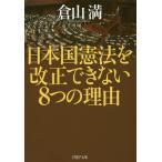 日本国憲法を改正できない8つの理由/倉山満