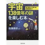 宇宙138億年の謎を楽しむ本 星の誕生から重力波、暗黒物質まで / 佐藤勝彦