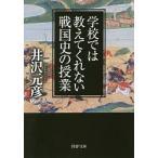 学校では教えてくれない戦国史の授業/井沢元彦