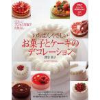 いちばんやさしいお菓子とケーキのデコレーション/熊谷裕子/レシピ