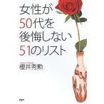 女性が50代を後悔しない51のリスト / 櫻井秀勲