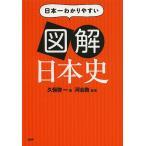 ショッピング日本一 日本一わかりやすい図解日本史/久恒啓一/河合敦