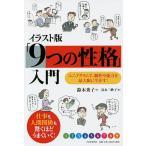 Yahoo!BOOKFANプレミアム「9つの性格」入門 イラスト版 エニアグラムで、個性や能力を最大限に生かす!/鈴木秀子/富永三紗子