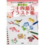 かわいい二十四節気イラスト帳 ボールペン&色鉛筆でカンタンに描ける! / くどうのぞみ