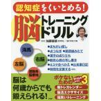認知症をくいとめる!脳トレーニングドリル/加藤俊徳
