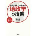 学校では教えてくれない地政学の授業 日本一わかりやすい!/茂木誠/文化放送