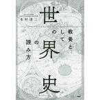 教養としての「世界史」の読み方/本村凌二