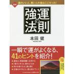図解強運の法則 人生の9割は運で決まる!/本田健