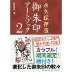 御朱印アートブック 永久保存版 2/菊池洋明/旅行