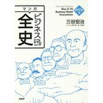 マンガビジネスモデル全史 創世記篇/三谷宏治/星井博