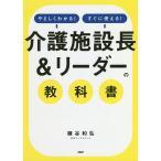 やさしくわかる!すぐに使える!介護施設長&リーダーの教科書 / 糠谷和弘