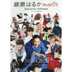 綾瀬はるかmeets Beautiful Athletes パナソニック「ビューティフルジャパン」プロジェクト / パナソニック株式会社