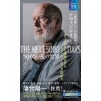 5000日後の世界 すべてがAIと接続された「ミラーワールド」が訪れる / ケヴィン・ケリー / 大野和基インタビュー・編服部桂
