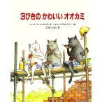 Yahoo!bookfanプレミアム3びきのかわいいオオカミ / ユージーン・トリビザス / ヘレン・オクセンバリー / こだまともこ