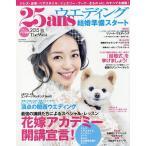 Yahoo!bookfanプレミアム25ansウエディング プラス関西 結婚準備スタート2015秋