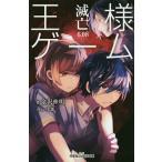 王様ゲーム 滅亡6.08/金沢伸明/千葉