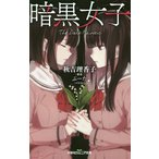 〔予約〕暗黒女子 /秋吉理香子
