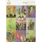 ネペンテスとその仲間たち食虫植物ハンドブック / 土居寛文