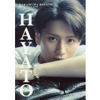 HAYATO 中村隼人FIRST PHOTO BOOK/中村隼人