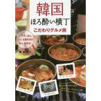 韓国ほろ酔い横丁 こだわりグルメ旅  TABILISTA BOOKS