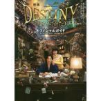 映画「DESTINY鎌倉ものがたり」オフィシャルガイド/「DESTINY鎌倉ものがたり」製作委員会