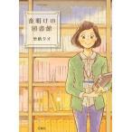 夜明けの図書館/埜納タオ