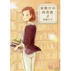 夜明けの図書館 5/埜納タオ