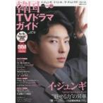 韓国TVドラマガイド vol.070
