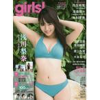 girls! pure idol magazine VOL.54