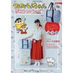 Yahoo!bookfanプレミアムクレヨンしんちゃんトラベルボストンバッグBOOK