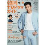 韓国TVドラマガイド vol.083