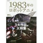 1983年のロボットアニメ ロボットアニメ絶頂期83年の3大作品を大特集! 聖戦士ダンバイン/装甲騎兵ボトムズ/銀河漂流バイファム