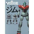MS(モビルスーツ)図鑑ジム RGM−79GM