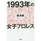 1993年の女子プロレス/柳澤健