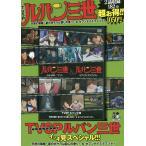 TVSP ルパン三世 イッキ見スペシャル   天使の策略 夢のカケラは殺しの香り    セブンデイズラプソディ   DVD