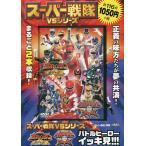 DVD 百獣戦隊ガオレンジャーVSスーパ