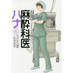 〔予約〕麻酔科医ハナ 6/なかお白亜/松本克平