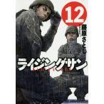 ライジングサン 12/藤原さとし