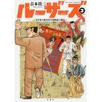 〔予約〕ルーザーズ〜日本初の週刊青年漫画誌の 3 / 吉本浩二画像