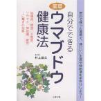 Yahoo!BOOKFANプレミアム自分でできる薬草ウマブドウ健康法/村上昌久