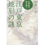 古地図で読み解く江戸東京地形の謎/芳賀ひらく