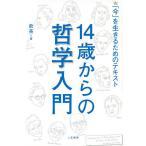 14歳からの哲学入門 「今」を生きるためのテキスト/飲茶