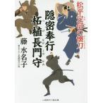 隠密奉行柘植長門守 松平定信の懐刀/藤水名子