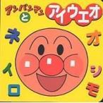 ショッピングアンパンマン アンパンマンとアイウエオ/やなせたかし/東京ムービー