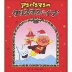 ショッピングアンパンマン アンパンマンのクリスマス・イブ/やなせたかし
