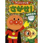 アンパンマンをさがせ! GREEN / やなせたかし / 石川ゆり子 / トムス・エンタテインメント