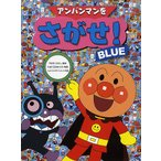 ショッピングアンパンマン アンパンマンをさがせ! BLUE/やなせたかし/石川ゆり子/トムス・エンタテインメント
